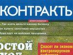 В Украине закрылось еще одно СМИ