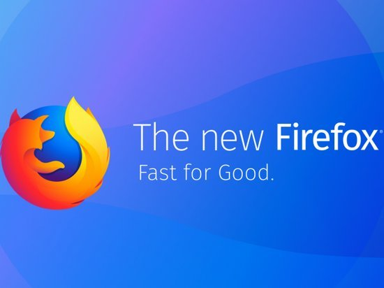 Легче Chrome. Mozilla выпустила быстрый браузер Firefox Quantum