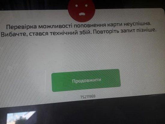 Приватбанк сообщил о сбое в системе из-за аварии