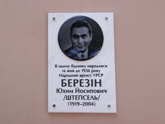 В Одессе открыли мемориальную доску украинскому комику Штепселю