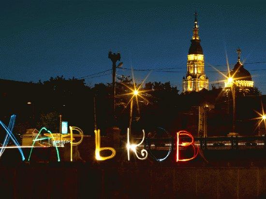 Харьков — город молодежных развлечений