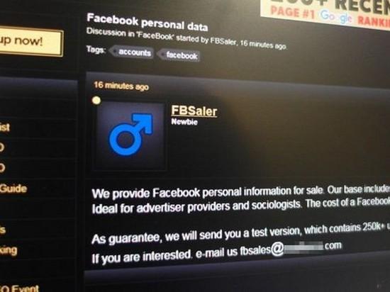 Хакеры украли переписку тысяч пользователей Facebook