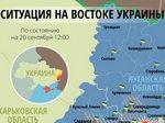 Ситуация на Востоке Украины на 20 сентября (карта)