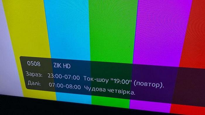 Вещание 112 Украина, NewsOne и ZiK прекращено