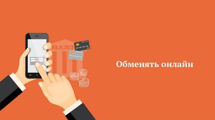 Что нужно знать про обмен валют?