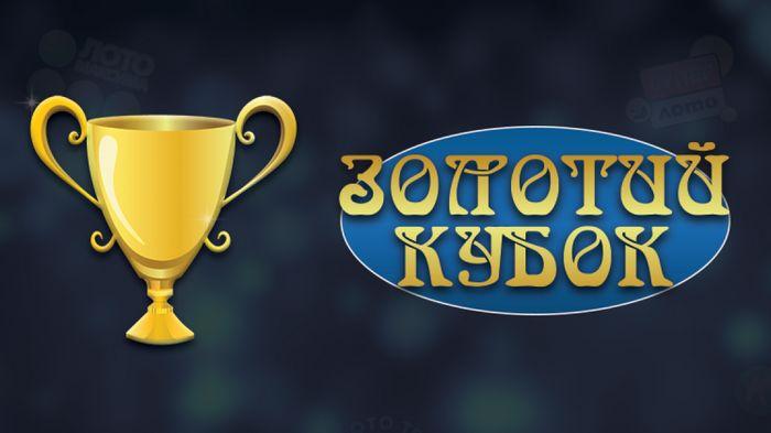 Сайт Золотой Кубок: особенности, игры и все преимущества